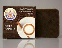 Натуральное растительное мыло Бодрый дух (кофе и корица)