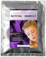Альгинатная пластифицирующая маска Ботокс эффект (антивозрастная маска с эффектом ботокса)