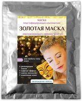 Альгинатная пластифицирующая Золотая маска для лица