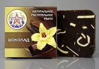 Натуральное растительное мыло Сладкие грёзы (шоколад и ваниль)