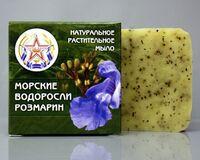 Натуральное растительное мыло Свежие идеи (морские водоросли и розмарин)